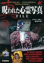 表紙: 真・呪われた心霊写真FILE   並木 伸一郎