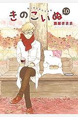 きのこいぬ(10)【電子限定特典ペーパー付き】 (RYU COMICS) Kindle版