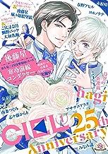 【電子版】CIEL 2020年1月号 [雑誌]