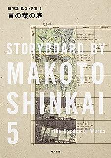 Storyboard by Makoto Shinkai 5 : The Garden of Words 言の葉の庭 新海誠絵コンテ集 5 (Japanese Edition)
