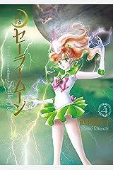 美少女戦士セーラームーン 完全版(4) (なかよしコミックス) Kindle版