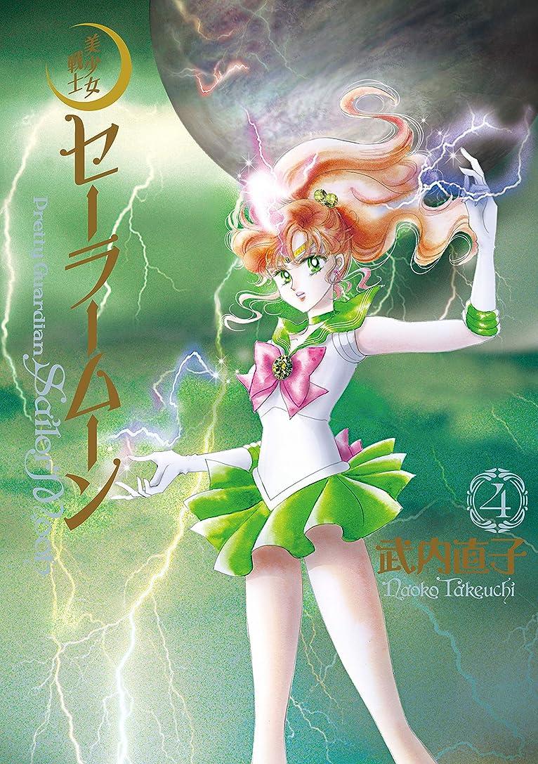 私たちシーズン期待して美少女戦士セーラームーン 完全版(4) (なかよしコミックス)