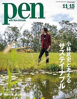 Pen (ペン)  特集:小林武史と考える「サステイナブル」〈2019年11/15号〉 [雑誌]...