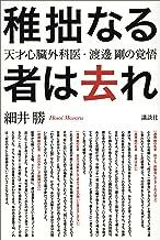 表紙: 稚拙なる者は去れ 天才心臓外科医・渡邊剛の覚悟 | 細井勝