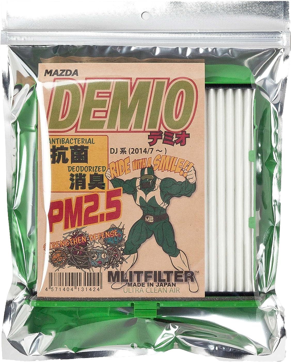 ラウズ追跡無視するマツダ デミオ(DJ系) エムリット フィルター (MLITFILTER) 日本製 D-130_DEMIO