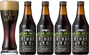 クラフトビール 富士桜高原麦酒シュヴァルツヴァイツェン4本セット