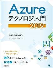 表紙: Azureテクノロジ入門 2019 | 佐藤 直生