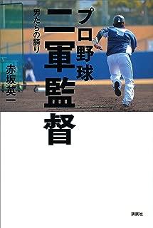 プロ野球 二軍監督--男たちの誇り