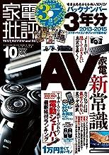 表紙: 家電批評 2016年 10月号 《DVD-ROM付録は付きません》 [雑誌] | 家電批評編集部
