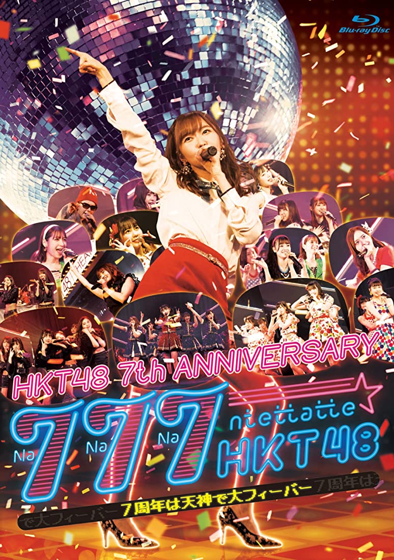 接続詞調和のとれた楽しむHKT48 7th ANNIVERSARY 777んてったってHKT48 ~7周年は天神で大フィーバー~(Blu-ray Disc3枚組)