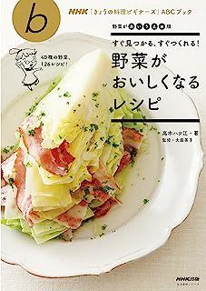 すぐ見つかる、すぐつくれる! 野菜がおいしくなるレシピ NHK「きょうの料理ビギナーズ」ABCブック