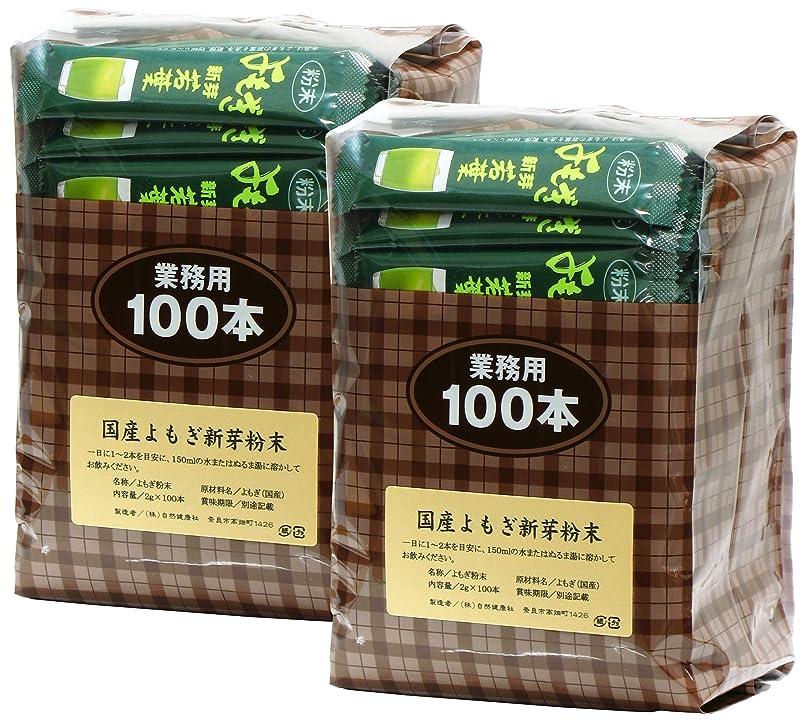 ケニア消毒する制約自然健康社 国産よもぎ新芽粉末 2g×100本×2個 スティック包装