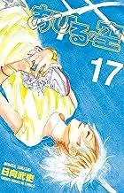 表紙: あひるの空(17) | 日向武史
