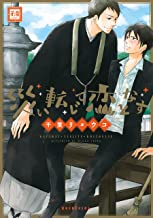 表紙: 災い転じて恋となす (花音コミックス) | 千葉リョウコ