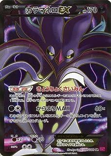カラマネロEX【SR】 【XY4 ファントムゲート】 ポケモンカードXY