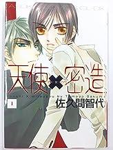 天使×密造 コミックセット (あすかコミックスCL-DX) [マーケットプレイスセット]