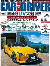 表紙: CAR and DRIVER (カー・アンド・ドライバー)  2019年6月号 [雑誌] | カー・アンド・ドライバー編集部