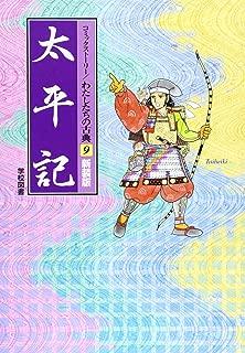 太平記 コミックストーリーわたしたちの古典(9)