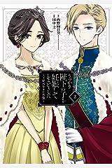 うっかり陛下の子を妊娠してしまいました~王妃ベルタの肖像~ 2巻 (デジタル版ガンガンコミックスUP!) Kindle版