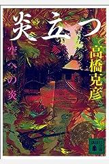 炎立つ 参 空への炎 (講談社文庫) Kindle版