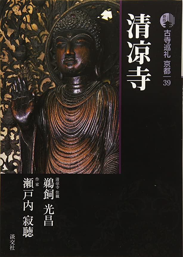 レベル大人メールを書く新版 古寺巡礼京都〈39〉清凉寺
