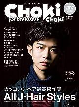 表紙: CHOKiCHOKi premium 2017年 winter   CHOKiCHOKi編集部