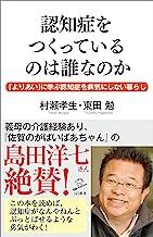 表紙: 認知症をつくっているのは誰なのか 「よりあい」に学ぶ認知症を病気にしない暮らし (SB新書) | 村瀬 孝生
