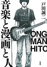 音楽と漫画と人 (ネクストFコミックス)