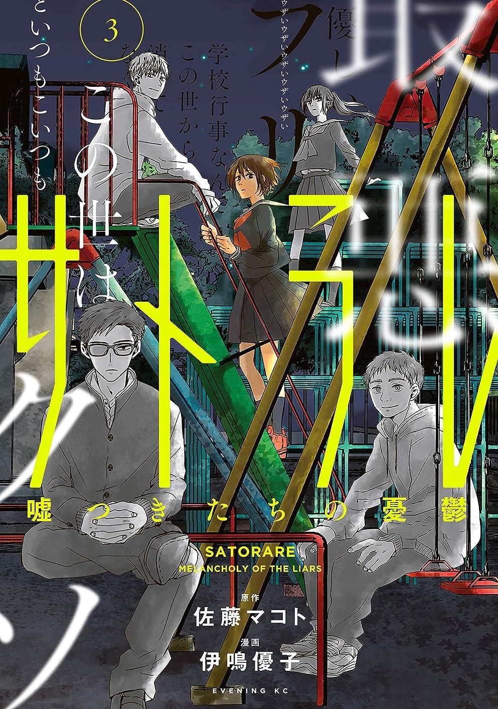 下線一般的な巨人サトラレ~嘘つきたちの憂鬱~(3) (コミックDAYSコミックス)