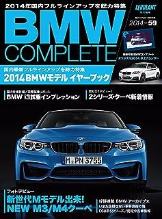 BMW COMPLETE (ビーエムダブリューコンプリート) Vol.59 [雑誌]