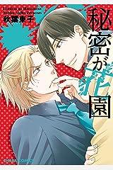 秘密が花園【SS付き電子限定版】 (Charaコミックス) Kindle版