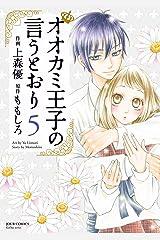 オオカミ王子の言うとおり : 5 (KoiYui(恋結)) Kindle版