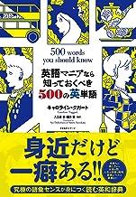 表紙: 英語マニアなら知っておくべき500の英単語 | キャロライン・タガート