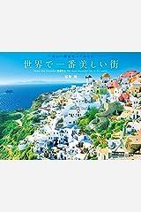 カレンダー2021 一生に一度は行ってみたい 世界で一番美しい街 (月めくり・壁掛け) (ヤマケイカレンダー2021) カレンダー