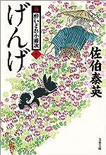 表紙: げんげ 新・酔いどれ小籐次(十) (文春文庫) | 佐伯 泰英