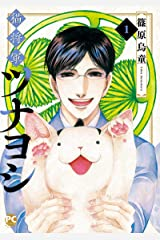 猫将軍ツナヨシ1 (ペット宣言) Kindle版