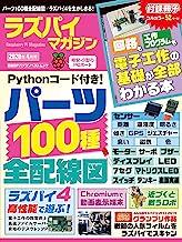 表紙: ラズパイマガジン 2020年4月号   日経Linux