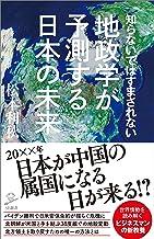 表紙: 知らないではすまされない地政学が予測する日本の未来 (SB新書) | 松本 利秋