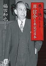 悪と徳と 岸信介と未完の日本 (扶桑社BOOKS)