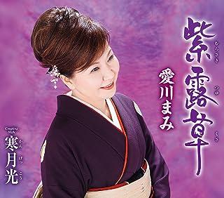 紫露草(オリジナル・カラオケ)