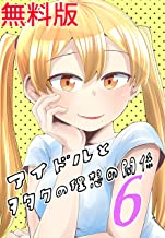 アイドルとヲタクの理想の関係(無料版)第6巻 アイドルとヲタクの理想の関係(期間限定無料版)