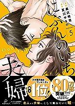 にぶんのいち夫婦 5 (フィールコミックス)