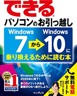 できるパソコンのお引っ越し Windows 7からWindows 10に乗り換えるために読む本 できるシリーズ