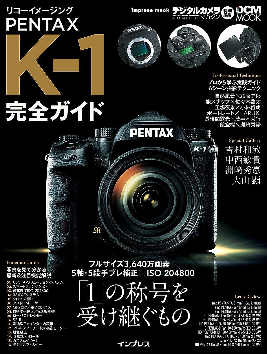 ドロップ軸ロンドンリコーイメージング PENTAX K-1 完全ガイド