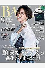 BAILA (バイラ) 2021年10月号 [雑誌] Kindle版