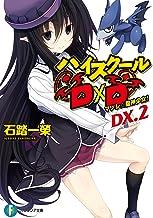 表紙: ハイスクールD×D DX.2 マツレ☆龍神少女! (富士見ファンタジア文庫) | みやま 零