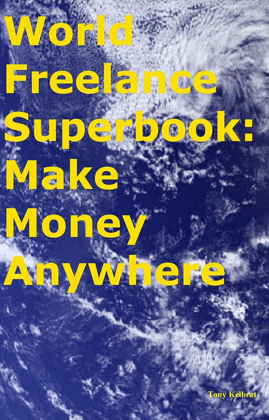 モーテル警察ペルセウスFreelance Job Superbook: Make Money Anywhere (English Edition)