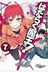 はたらく魔王さま!(7) (電撃コミックス) Kindle版
