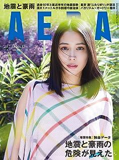 AERA (アエラ) 2020年 7/13 号【表紙:広瀬アリス】 [雑誌]