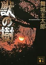 表紙: 獣の樹 (講談社文庫) | 舞城王太郎